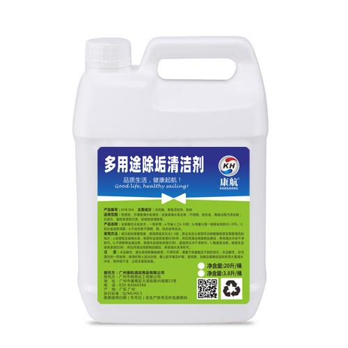 多用途除垢清洁剂