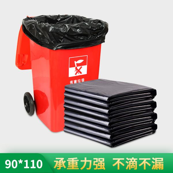 平口垃圾袋90*110cm